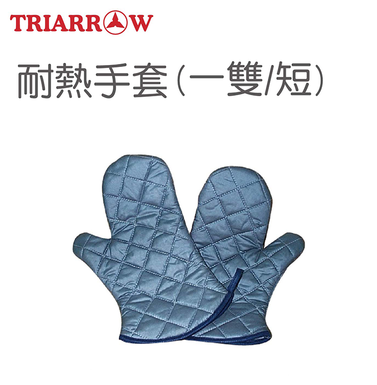 【三箭牌】耐熱手套一雙/短) TR-68-1