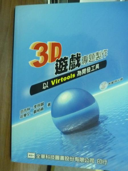 【書寶二手書T1/電腦_QDC】3D遊戲專題製作-以Virtools為開發工具_范丙林
