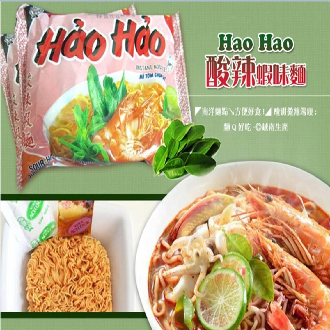 越南Hao Hao 泡麵 方便麵【樂活生活館】