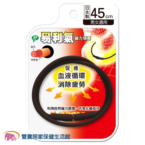 易利氣 磁力項圈-黑色 45cm