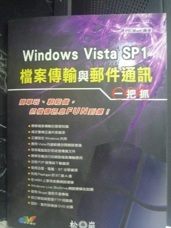 【書寶二手書T8/電腦_ZKJ】WINDOWS VISTA SP1檔案傳輸與郵件通訊一把抓_PCMan