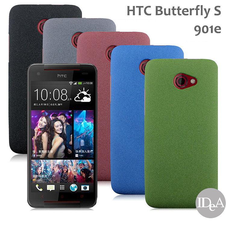 宏達電 HTC Butterfly S 901e 流沙系列彈性硬殼 質感保護殼 手感 蝴蝶2 最新上市 放大你的時尚魅力 JT