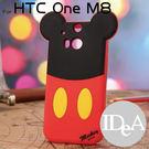 迪士尼 One M8 背影系列立體矽膠保護套 手機殼 TPU 保護殼 宏達電 HTC Disney 米奇 Micky