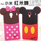 迪士尼 小米 紅米機 背影系列立體矽膠保護套 手機殼 TPU 保護殼 MI Disney