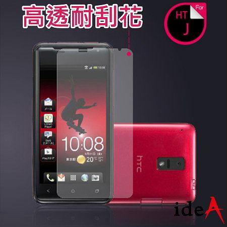 Benks HTC J Z321e 手機螢幕保護貼 SR 霧面 磨砂 防指紋 HR 亮面 高透 防刮