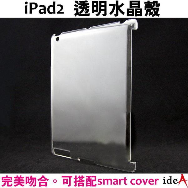 蘋果 iPad2 平板電腦透明水晶殼 可搭Smart Cover伴侶 亮面 背殼 保護殼 硬殼 Apple 保護殼