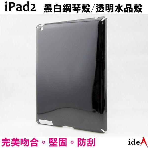 蘋果 Apple iPad2 平板電腦透明水晶殼/黑白鋼琴殼 亮面 背殼 硬殼 堅固 防刮 保護殼