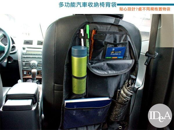 創意生活 車用多功能汽車收納椅背袋 收納袋 前座椅背 掛式 可放手機、水瓶與其他小物