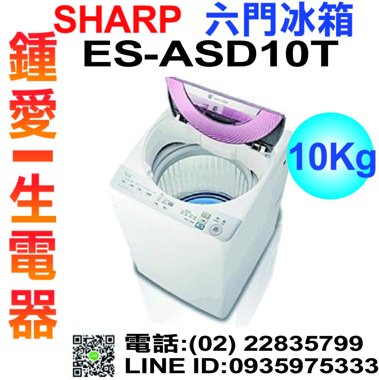 來電挑戰最優惠價 SHARP夏普ES-ASD10T 10公斤變頻洗衣機冷風乾燥功能 銀離子  ※ 熱線02-2847-6777