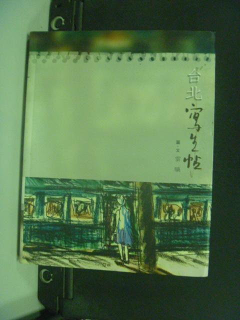 【書寶二手書T4/文學_GCZ】台北寫生帖_市政府新聞