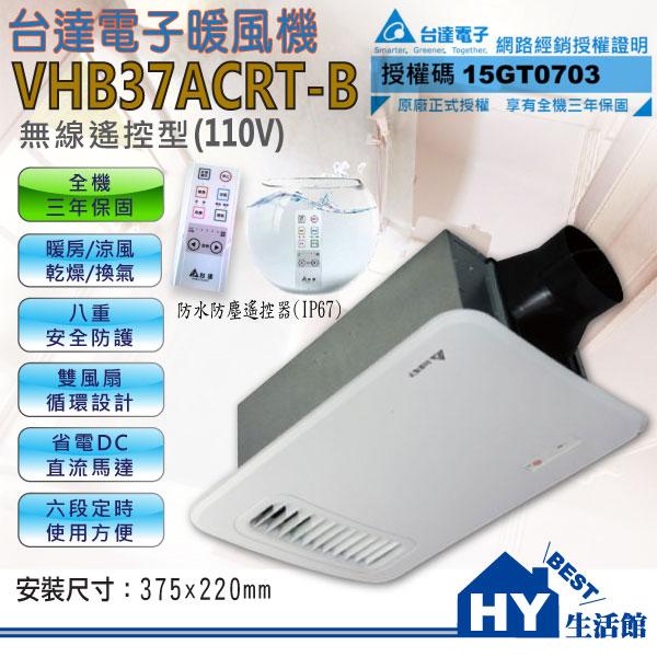 台達電子 VHB37ACRT-B(110V) / VHB37BCRT-B (220V) 多功能循環涼暖風扇 浴室暖風機 不含安裝 三年保固【 無線遙控型 暖風機乾燥機】
