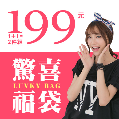 東京靚包‧2016超值福袋‧2款包包‧特價199元‧【A999】