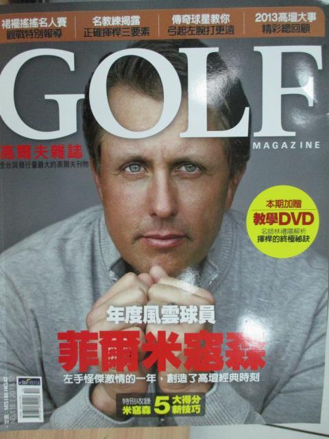 【書寶二手書T1/雜誌期刊_XBB】GOLF高爾夫雜誌_116期_年度風雲球員米寇森等