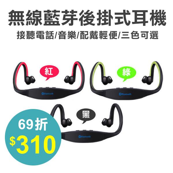 69折【耳機】無線藍芽後掛式耳機 運動型耳機