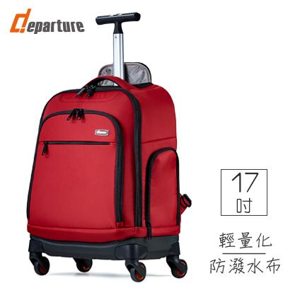 行李箱 17吋拉桿/後背兩用包 休閒款-紅色(贈手提包) :: departure 旅行趣 ∕ BP072