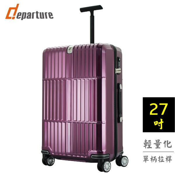 「27吋 行李箱」單柄拉桿 硬殼拉鍊箱×三色可選 :: departure 旅行趣/HD504