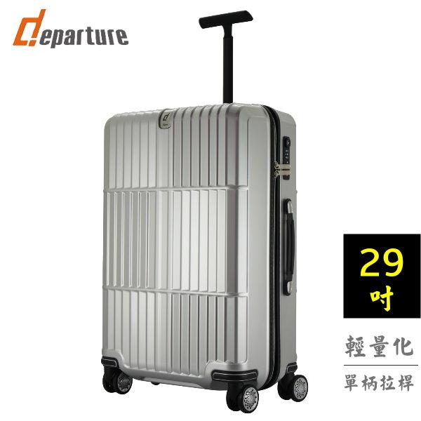 「29吋 行李箱」單柄拉桿 硬殼拉鍊箱×三色可選 :: departure 旅行趣/HD504