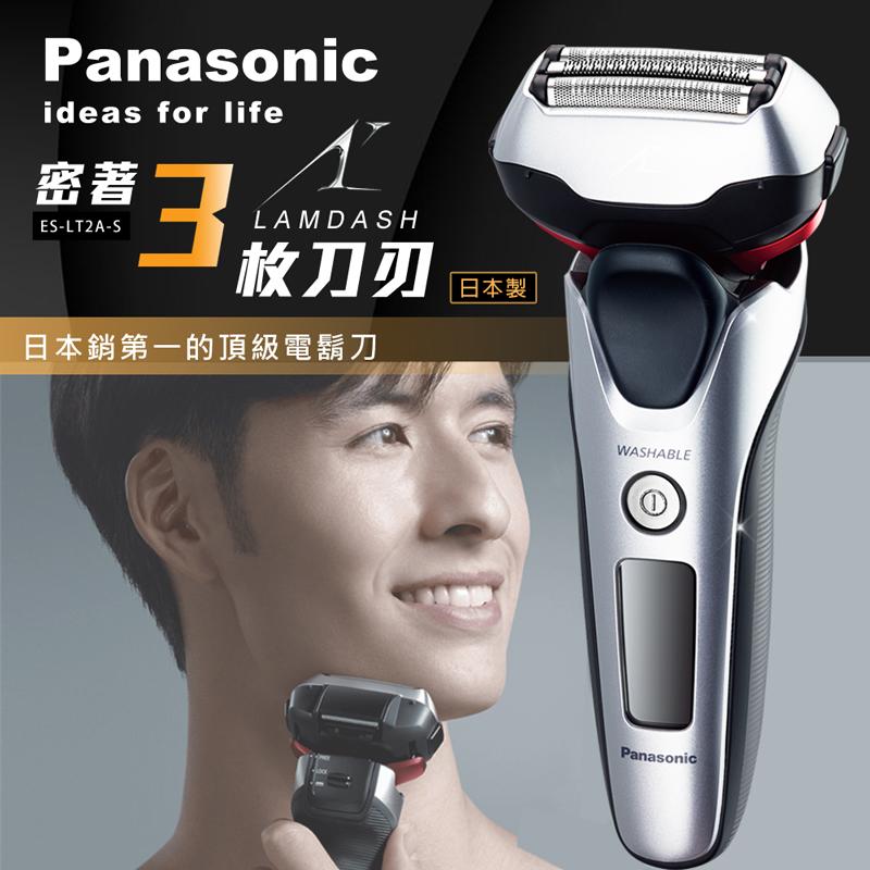 ★贈國際負離子吹風機EH-NE60【Panasonic國際牌】日本製。3D浮動3刀頭電鬍刀/ES-LT2A