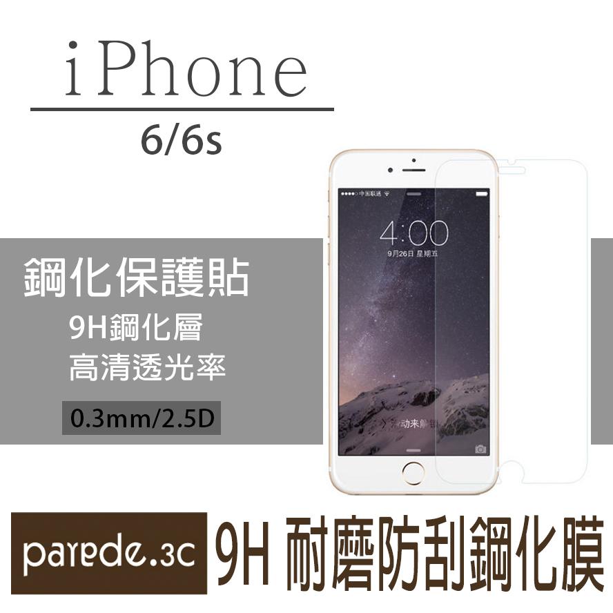 iphone6/6S 鋼化玻璃膜 螢幕保護貼 貼膜 手機螢幕貼 保護貼  非滿版【Parade.3C派瑞德】