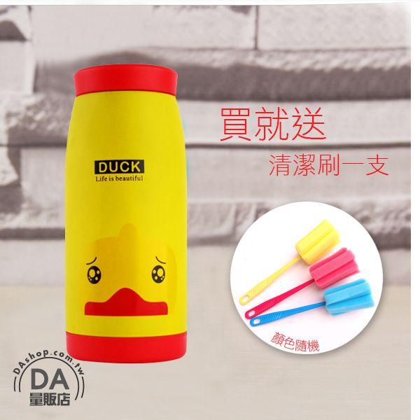 《DA量販店》聖誕禮物 送刷子 不鏽鋼 真空 黃色小鴨 動物大肚杯 保溫杯 保溫瓶 350ml(84-0032)