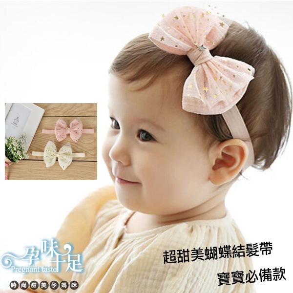 孕婦裝*寵愛寶貝*甜美公主蝴蝶結造型髮帶 兩色----孕味十足【CMH023】