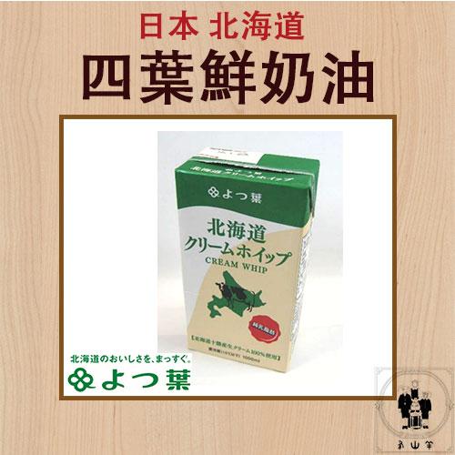 日本北海道四葉動物性鮮奶油 (原裝1000ml)  【有山羊烘焙材料】