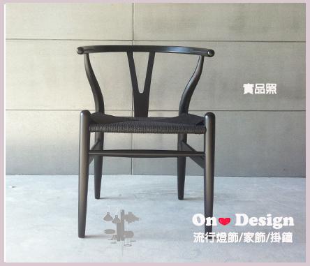 On ♥ Design ❀北歐芬蘭極簡風Hans J. Wegner設計Y Chair餐椅 100% 黑木/黑藤(復刻板)