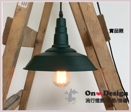 n ♥ Design ❀ Loft 工業風倉庫風 美式鄉村 可愛多彩色鋁蓋吊燈 特價880 墨綠色專區