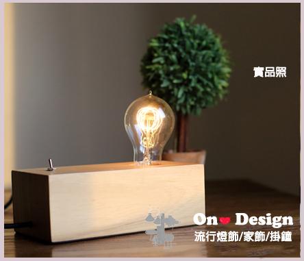 On ♥ Design ❀loft 工業風 北歐 復古愛迪生木座檯燈 愛迪生燈泡 餐廳 實木方盒子 桌燈