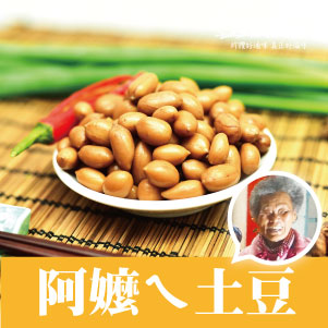 『珍讚滷味』- 阿嬤ㄟ土豆(150g)(滷花生)雲林自耕大花生!粒粒滿足饕客味蕾!
