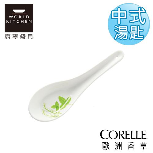 【美國康寧 CORELLE】歐洲香草中式陶瓷湯匙-917EH