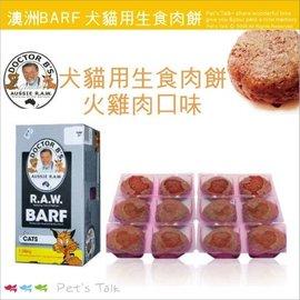 澳洲Dr.B's B.A.R.F.巴夫生食肉餅(犬貓用)火雞肉蔬菜口味/12片裝 兩盒免運! Pet's Talk