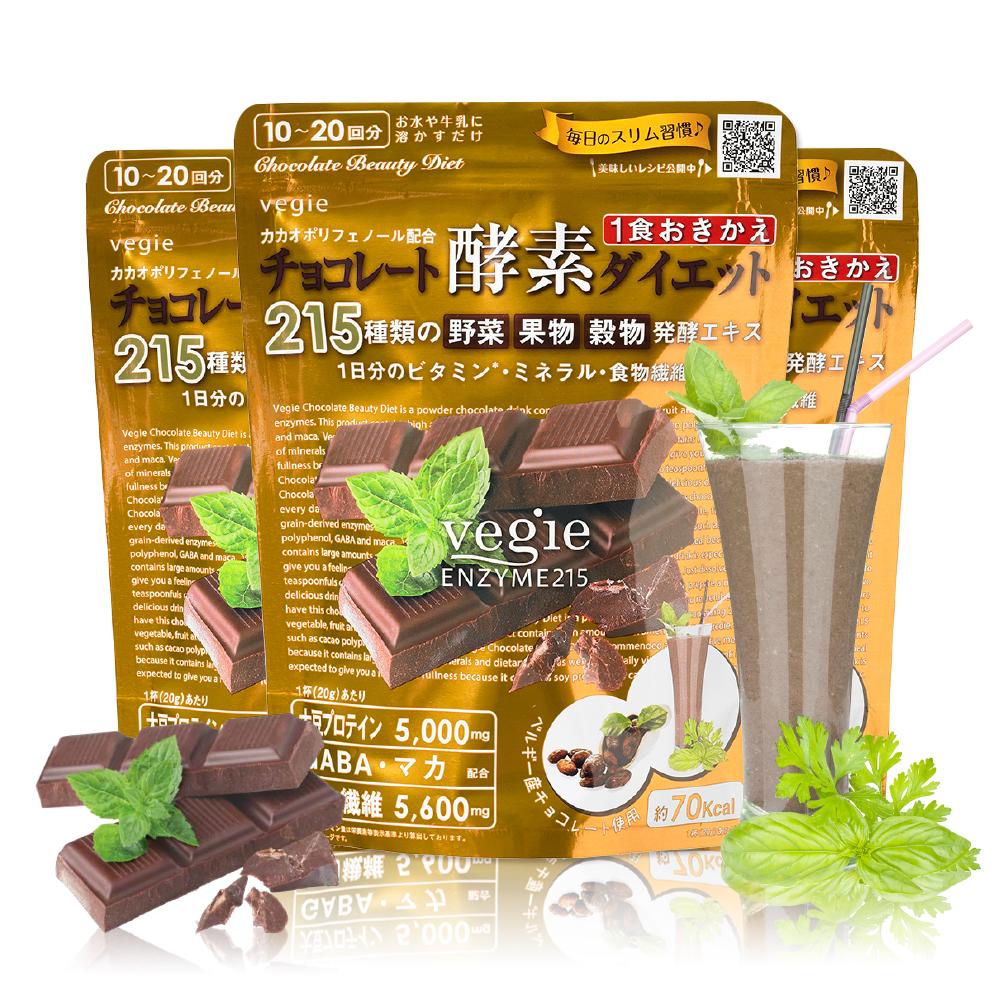 【Vegie一番鮮】比利時皇家巧克力酵素果昔200gX3入+時尚隨身杯(隨機出貨)
