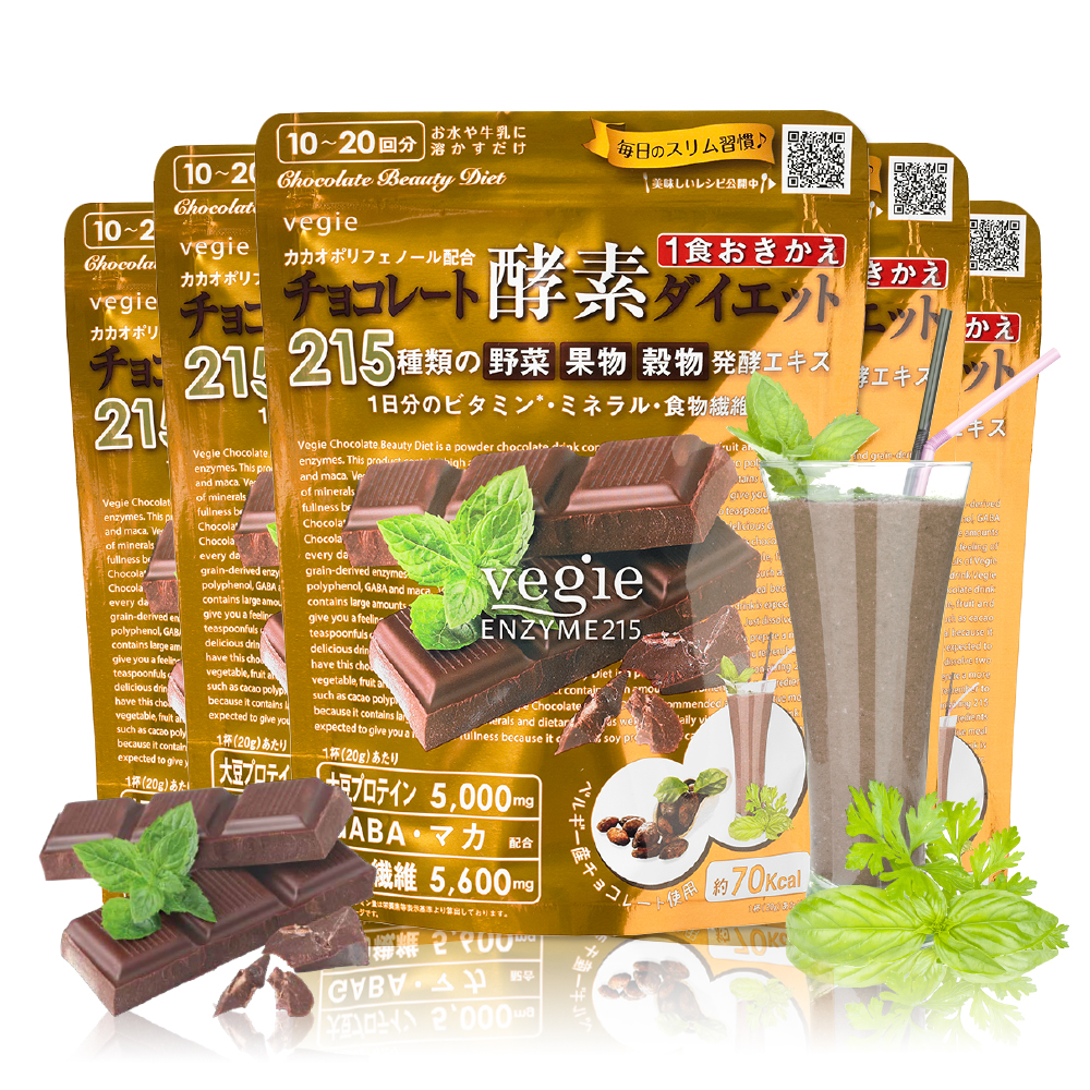【Vegie一番鮮】比利時皇家巧克力酵素果昔200gX5入+時尚隨身杯(隨機出貨)