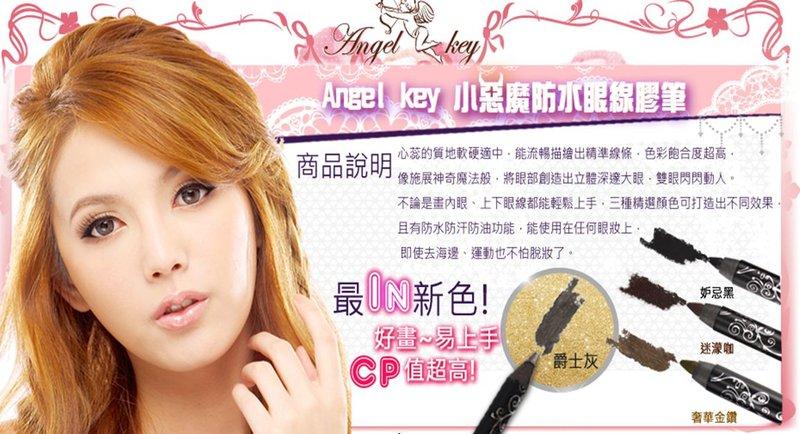 Angel key 小惡魔防水眼線膠筆 #爵士灰 1.6g  ☆真愛香水★ 女生聖誕交換禮物