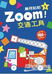Zoom!交通工具