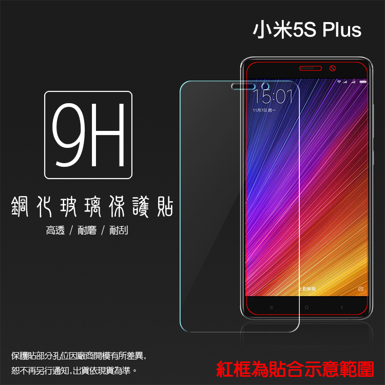 超高規格強化技術 MIUI Xiaomi 小米 小米手機 5s Plus 鋼化玻璃保護貼/強化保護貼/9H硬度/高透保護貼/防爆/防刮