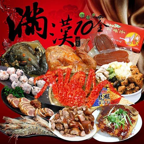 【築地一番鮮】十全滿漢圍爐年菜(精選8菜2湯)