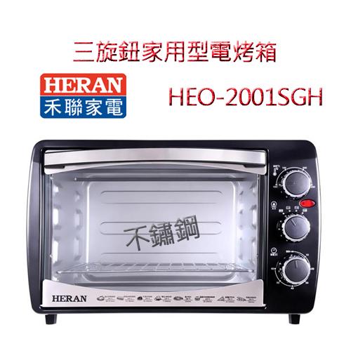【HERAN 禾聯】20L 三旋鈕 家用型電烤箱 HEO-2001SGH