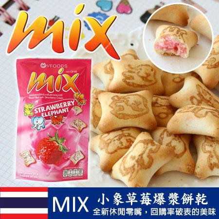 搶先上市 泰國 VFOODS MIX 小象草莓爆漿餅乾 (單包) 草莓餅乾 30g 人氣團購美食 進口零食【N100870】