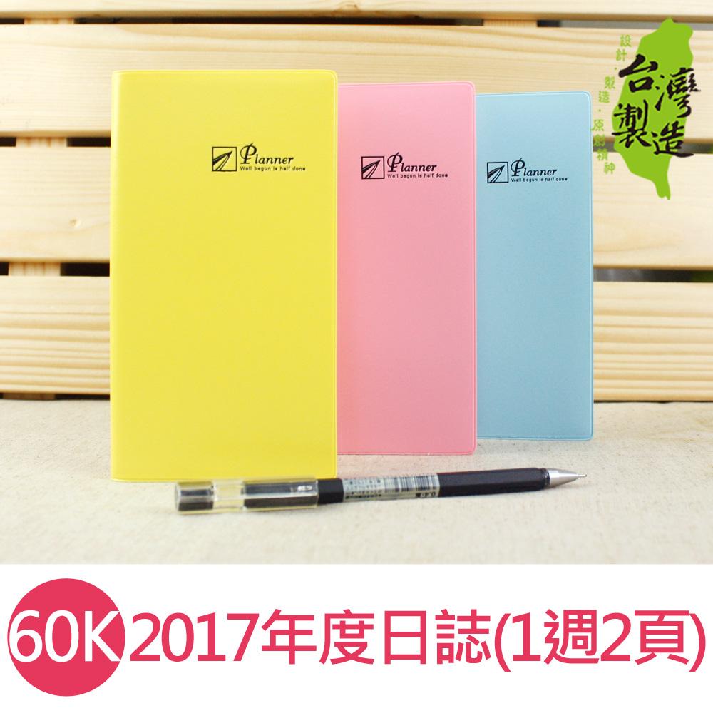 珠友 BC-60132 2017年60K年度日誌/工商/手札/手帳(1週2頁/左四右三)