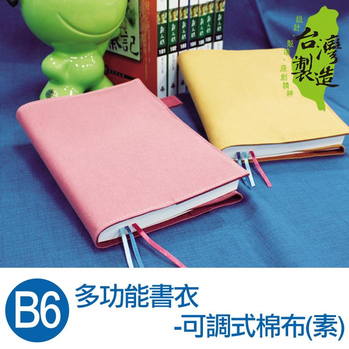珠友 DI-53038 B6/32K多功能書衣/書皮/書套/-可調式棉布(素)