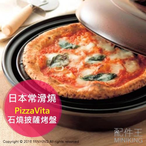 【配件王】代購 日本製 常滑燒 PizzaVita 披薩烤盤 超耐熱陶盤 石窯 窯烤 比薩 pizza 烤盤 烤爐 烤箱