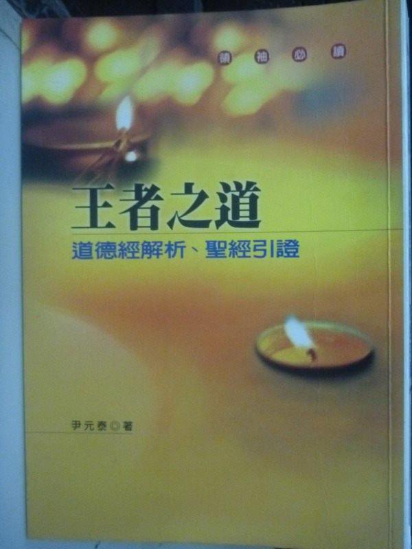 【書寶二手書T2/宗教_INT】王者之道:道德經解析、聖經引證_尹元泰