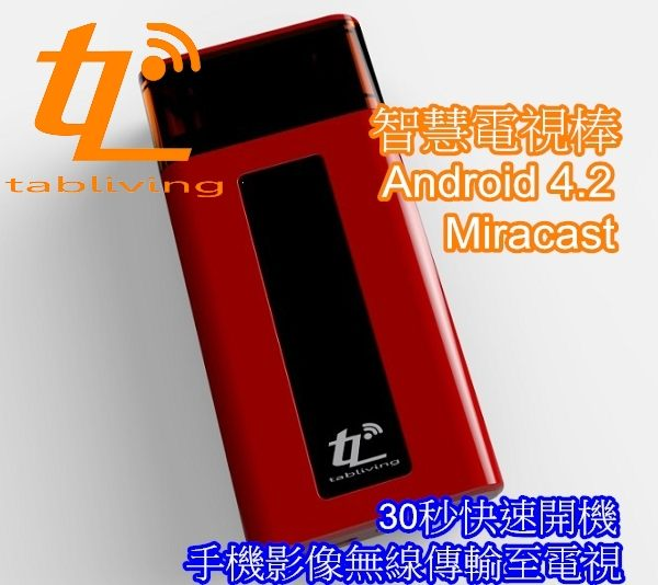 Tabliving TLTV-E2 Android Miracast 雙核心智慧電視棒 (紅) (超越Google Chromecast / Apple TV /迷你雲)