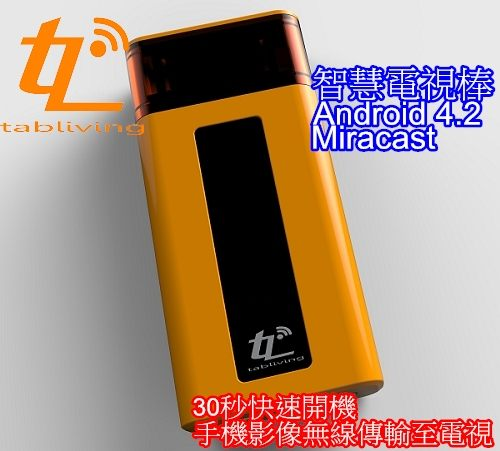 Tabliving TLTV-E2 Android Miracast 雙核心智慧電視棒 (黃) (超越Google Chromecast / Apple TV /迷你雲)