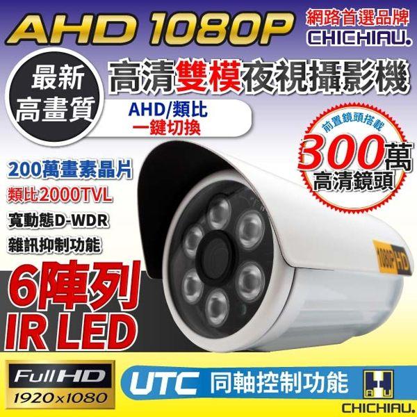 弘瀚--【CHICHIAU】AHD 1080P 200萬畫素2000TVL(類比2000條解析度)雙模切換6陣列燈監視器攝影機