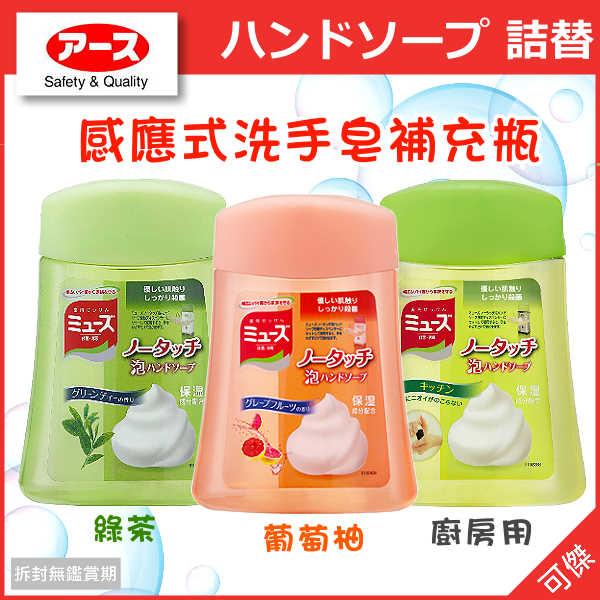 補貨中 可傑  日本  地球製藥  MUSE   自動洗手機補充瓶  補充液   250ML   綠茶/葡萄柚/廚房   清潔雙手!
