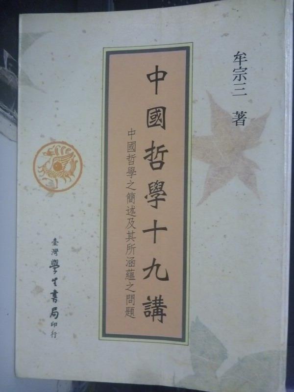 【書寶二手書T8/哲學_JGF】中國哲學十九講_原價360_牟宗三