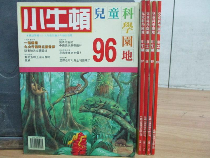 【書寶二手書T7/兒童文學_RDX】小牛頓_96~100期間_共5本合售_何處看恐龍等